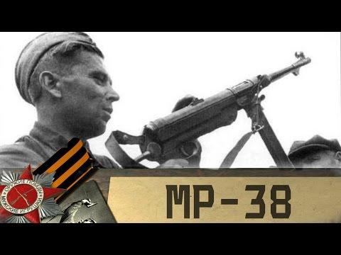 MP-38 пистолет-пулемет партизан