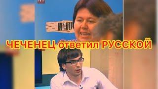 Чеченец ответил русской женщине