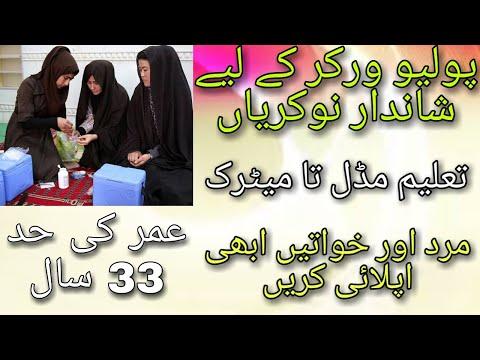 polio-workers-jobs-2020-|-health-department-jobs-2020-||-govt-jobs-in-pakistan-||-latest-job-||-jobs