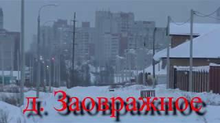 деревня Заовражное Чебоксарский район - Мощный интернет.