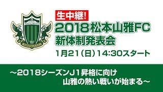 2018松本山雅FC 新体制発表会を生中継します。 場所:まつもと市民芸術...