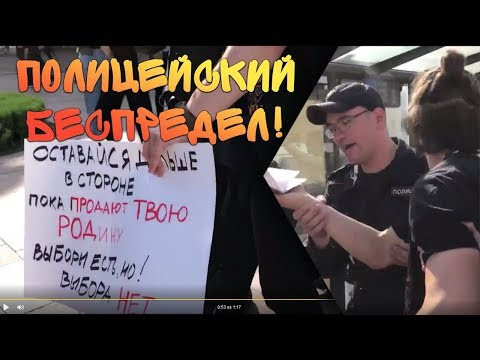 Полицейский беспредел. В Санкт-Петербурге задержали двух человек на пикетах за свободные выборы.