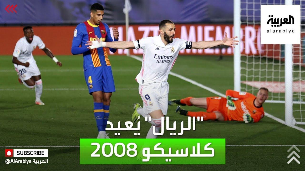 ريال مدريد يعيد ذكريات كلاسيكو 2008  - 23:58-2021 / 4 / 11