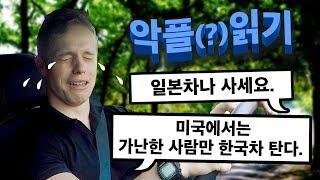미국에서 한국차는 싸구려 이미지일까요?   악플(?)읽기