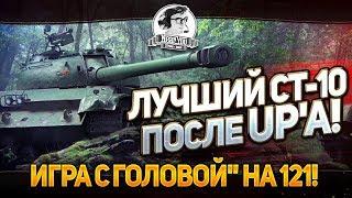 "Download Video ЛУЧШИЙ СТ-10 ПОСЛЕ UP'a! ""Игра с головой"" на 121! MP3 3GP MP4"