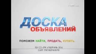 Доска объявлений 16.06.2016(, 2016-06-17T09:04:52.000Z)