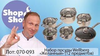 Shop & Show (кухня). 070093 Набор посуды Желанный