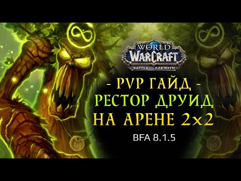 Рестор Друид ПВП гайд 2x2 / Restoration druid PvP guide arena 2s (BFA 8.1.5)