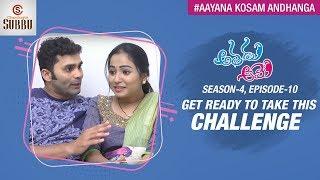 Athadu Aame - S4E10 | Latest Telugu Comedy Web Series | Chandragiri Subbu Funny Videos