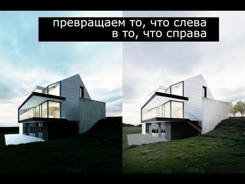 Строим дом в 3D. Мастер-класс. Пост обработка 3D-визуализации