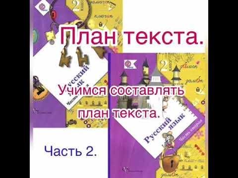 План текста. Учимся составлять план текста. Часть 2. По учебнику Иванова С.В. Урок 128.