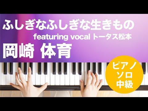 ふしぎなふしぎな生きもの featuring vocal トータス松本 岡崎体育
