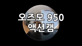 전세계 1위 물걸레 로봇청소기 오즈모 950, 액션캠 …