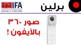 صور 360 بإستخدام الآيفون مع كاميرا Insta360 Nano
