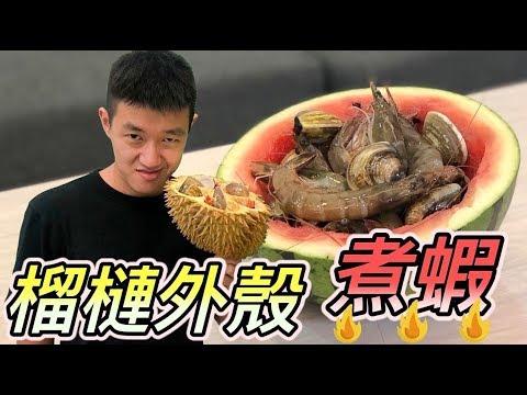 【狠愛演】用榴槤外殼煮蝦,滋味意想不到『還有西瓜跟鳳梨』
