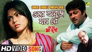 Ore Obuj Mon Re | Joy Maa Durga | Bengali Movie Song | Jolly Mukherjee