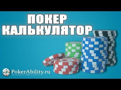 Видео Покерный калькулятор на русском языке