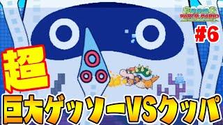 シリーズ最大!?【超巨大ゲッソーVSクッパ】スーパーペーパーマリオ実況 #6