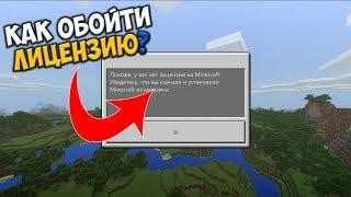 Как Обойти Лицензию в Minecraft 1.2.8!?