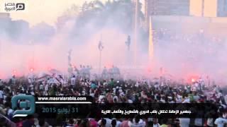 مصر العربية | جماهير الزمالك تحتفل بلقب الدوري بالشماريخ والألعاب النارية