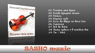 Плачет моя душа - Василий Перебиковский