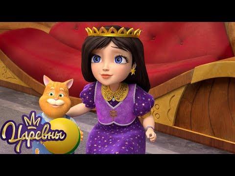 Царевны 👑 Волшебные серии | Сборник мультфильмов для детей
