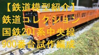 【鉄道模型紹介】鉄道コレクション 国鉄201系中央線900番台試作編成