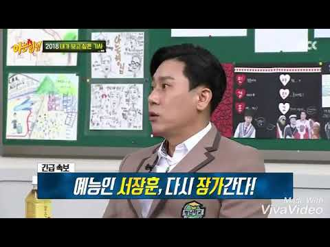 Brothers make HEADLINE for Seo Jang Hoon's future article (Knowing Brother eps 116)