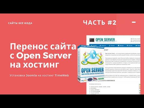Переносим сайт Joomla с локального Open Server на хостинг TimeWeb  Практика