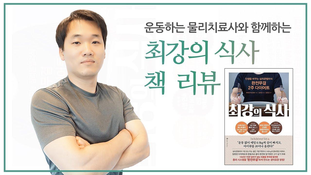 [책 리뷰] 최강의 식사 ~ 물리치료사와 함께하는 ~