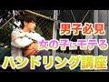 【バスケ】ともやんのハンドリング講座part3