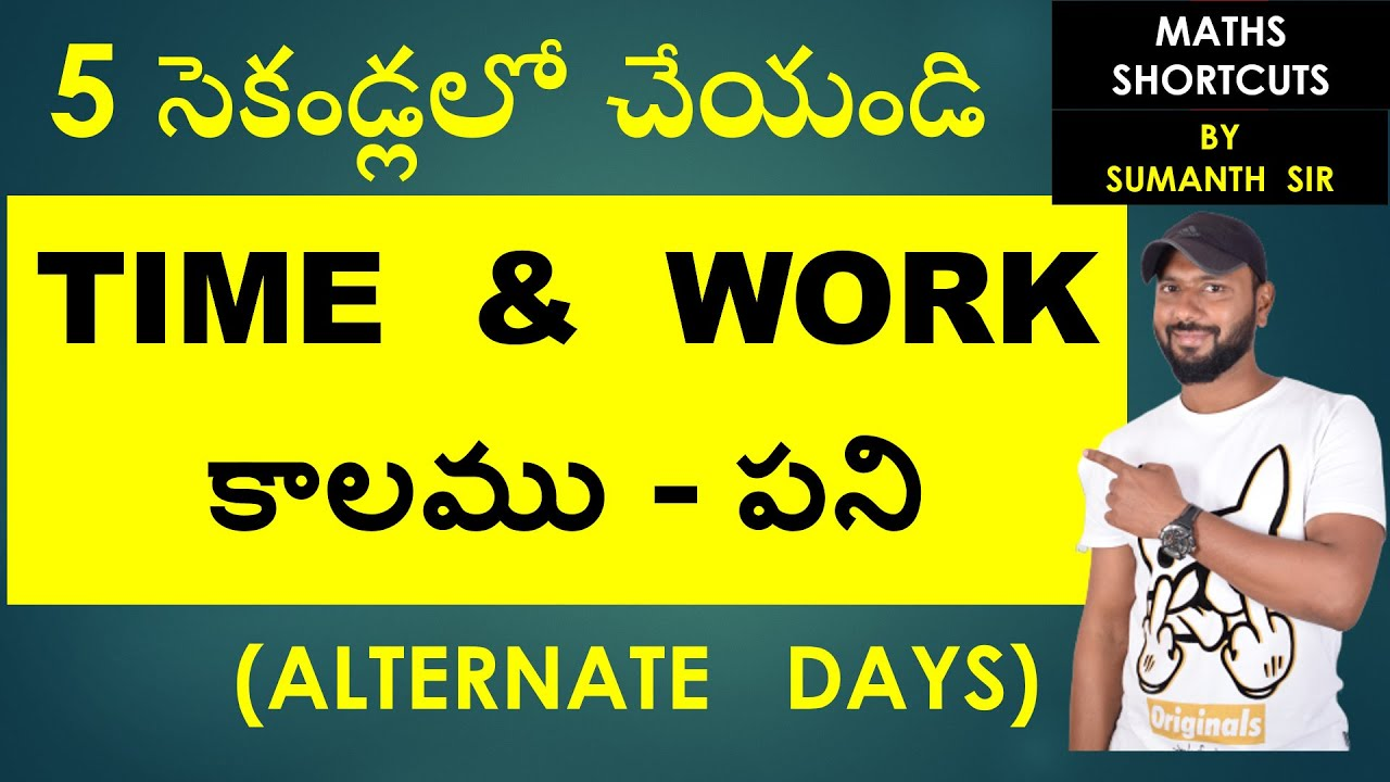 TIME & WORK (ALTERNATE DAYS) TRICKS IN TELUGU || ARITHMETIC SHORTCUTS BY SUMANTH SIR