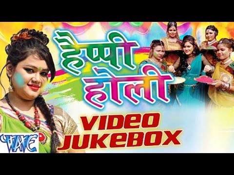 हैप्पी होली || Happy Holi || Anu Dubey || Video JukeBOX || Bhojpuri Hot Holi Songs 2016 new