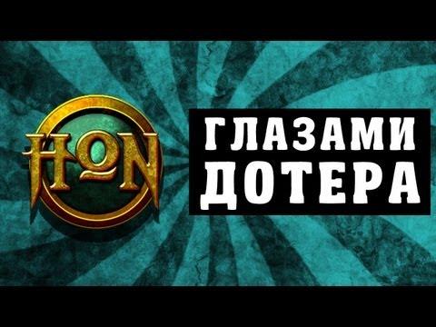 видео: Глазами дотера - heroes of newerth
