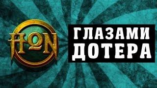 Глазами дотера - Heroes of Newerth