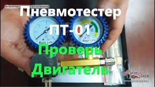 🔎 Пневмотестер ПТ-1 🚔 Для Проверки Цилиндро-Поршневой Группы / Компрессии Автомобиля