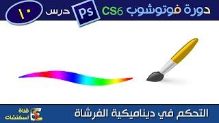 ديناميكية الفرشاة shape Dynamics | فوتوشوب Photoshop CS6 & CC - درس (10)