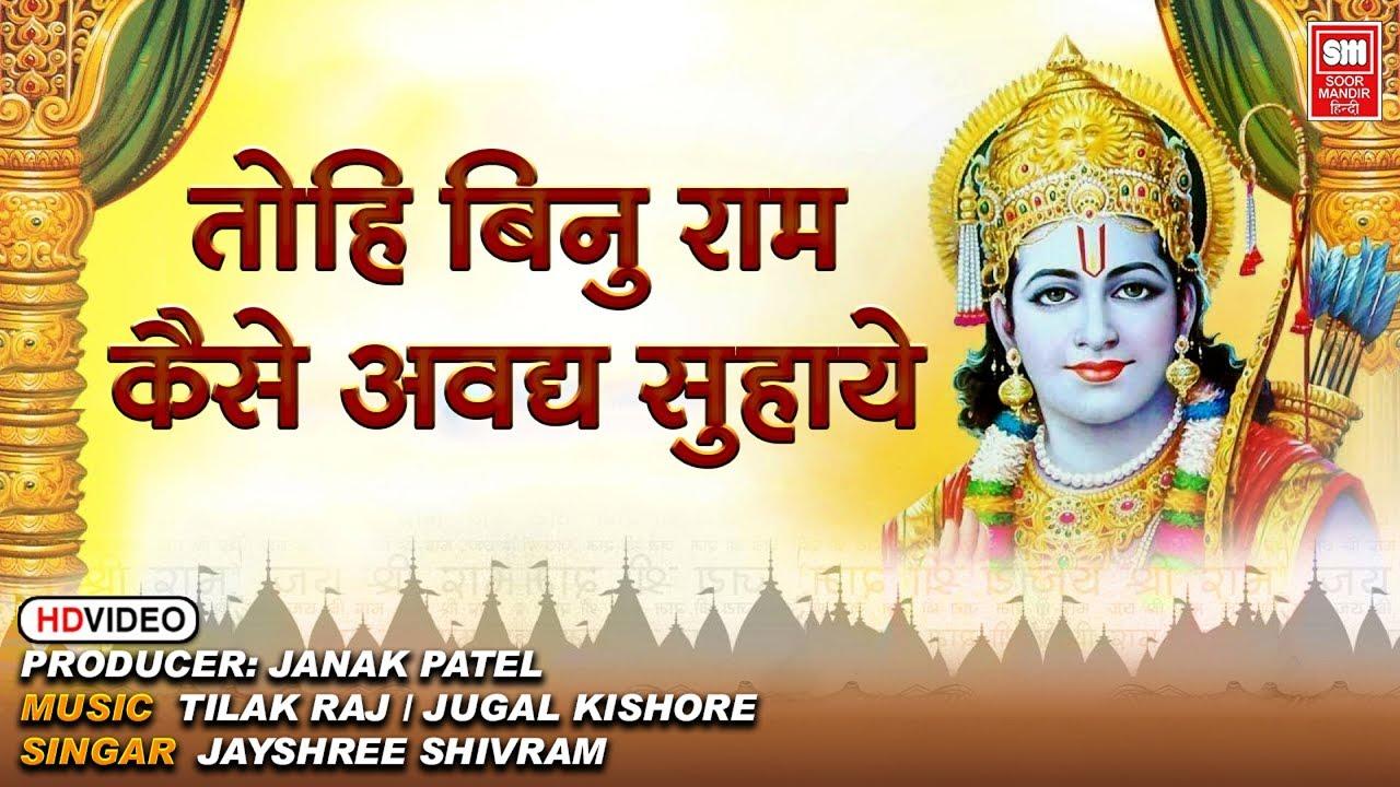 Tohe Bin Ram Kaise Avadh Sohaye - Ram Bhajan - राम भजन  - Jayshree Shivram -