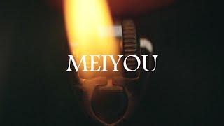 [중국노래/한글가사] 애진(艾辰) - MEIYOU/ 병음, 발음 번역, 해석/ C-POP