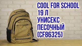 Розпакування Сool For School 43 x 30 x 15 см 19 л Унісекс Пісочний CF86325