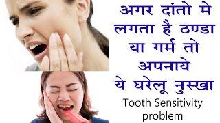 अगर दाँतो में लगता है ठंडा या गर्म तो अपनाये ये घरेलु नुस्खे - Tooth Sensitivity Problem