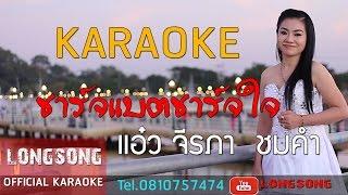 KARAOKE เพลงชาร์จแบตชาร์จใจ แอ๋ว จีรภา ชมคำ