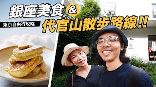 《東京自由行》美食 Bills 舒芙蕾鬆餅 & 代官山文青散策路線!