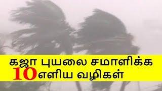 கஜா புயலை சமாளிக்க 10 எளிய வழிகள் | Top 10 Safety Tips For Gaja Cyclone | Tamil Glitz