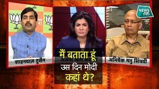 BJP प्रवक्ता ये क्यों बोले जितनी गाली मोदी को देनी है दीजिए! EXCLUSIVE | News Tak