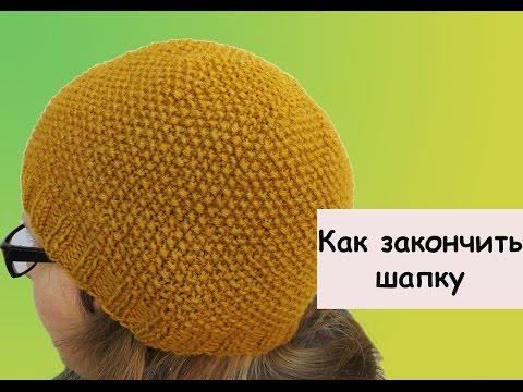 как заканчивать вязание шапки шапка жемчужным узором как сохранить