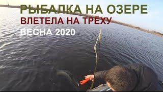 РЫБАЛКА НА ОЗЕРЕ, ЛОВЯ ЩУКИ ВЕСНОЙ 2020!