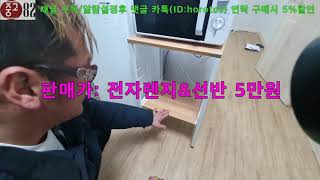 [중고82TV] #에이스 싱글침대 #전자렌지&선…