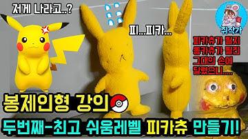 봉제인형 DIY 강의 두번째  -  최고 쉬움레벨 피카츄 따라 만들기!