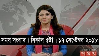 সময় সংবাদ | বিকাল ৫টা | ১৭ সেপ্টেম্বর ২০১৮ | Somoy tv bulletin 5pm | Latest Bangladesh News